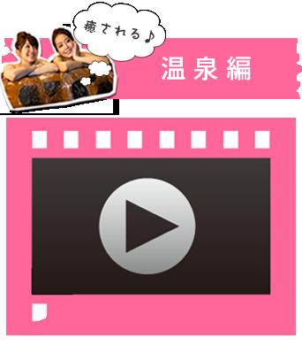 女子旅動画タイトル
