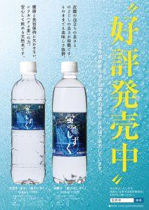 water_hoshi