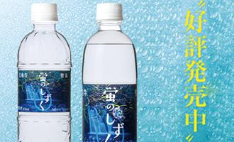 water_hoshi02